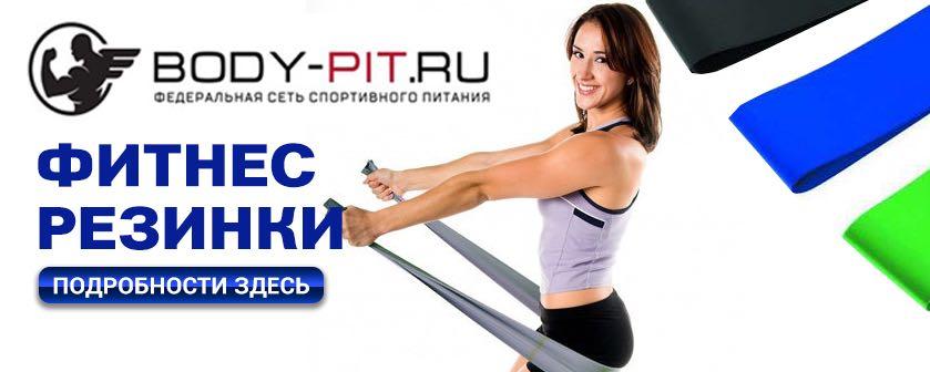 Резинка для фитнеса Фитнес резинка купить Эластична